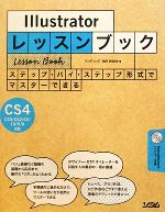 Illustratorレッスンブック ステップ・バイ・ステップ形式でマスターできる Illustrator CS4/CS3/CS2/CS/10/9/8対応(CD-ROM1枚付)(単行本)
