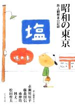昭和の東京路上観察者の記録