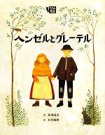 ヘンゼルとグレーテル(絵本・グリム童話1)(児童書)