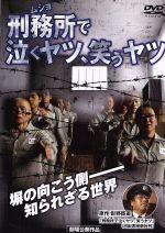刑務所で泣くヤツ、笑うヤツ(通常)(DVD)