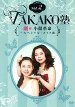 TAKAKO塾Vol.2 劇的!小顔革命~スペシャル・メイク術(通常)(DVD)