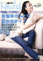 日経ヘルスDVDVol.2~腰痛・生理痛に~ 骨盤ゆがみとりエクササイズ(通常)(DVD)