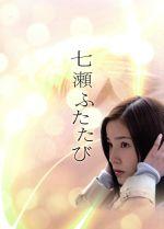 NHKドラマ8 七瀬ふたたび DVD-BOX(通常)(DVD)
