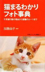 猫まるわかりフォト事典 不思議行動の理由から猫種のルーツまで(学研新書学研ビジュアル新書)(新書)