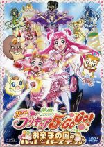 映画Yes!プリキュア5GoGo! お菓子の国のハッピーバースディ♪(通常)(DVD)