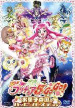 映画Yes!プリキュア5GoGo! お菓子の国のハッピーバースディ♪(初回限定版)(カラーDVDケース、バースディカードセット付)(通常)(DVD)