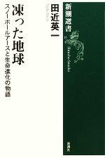凍った地球 スノーボールアースと生命進化の物語(新潮選書)(単行本)