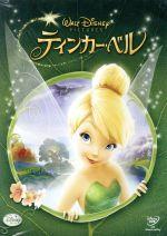 ティンカー・ベル(通常)(DVD)