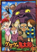 ゲゲゲの鬼太郎00's  第二夜11[第5シリーズ](通常)(DVD)