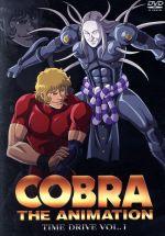 コブラ タイム・ドライブ VOL.1(通常)(DVD)