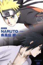 劇場版NARUTO-ナルト-疾風伝 絆(完全生産限定版)(100ページ豪華ブックレット、描き下ろしBOX付)(通常)(DVD)