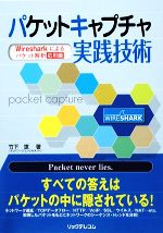 パケットキャプチャ実践技術 Wiresharkによるパケット解析 応用編(単行本)