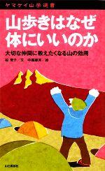 山歩きはなぜ体にいいのか 大切な仲間に教えたくなる山の効用(ヤマケイ山学選書)(新書)