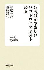 いちばんやさしいソフトウェアテストの本(技評SE新書)(新書)