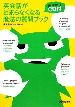 英会話がとまらなくなる魔法の質問ブック(CD1枚付)(単行本)