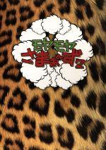 モヤモヤさまぁ~ず2 DVD-BOX(VOL.4、VOL.5)(VOL.4+VOL.5セット、BOX付)(通常)(DVD)
