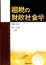 租税の財政社会学(単行本)