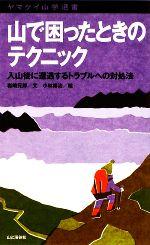 山で困ったときのテクニック 入山後に遭遇するトラブルへの対処法(ヤマケイ山学選書)(新書)