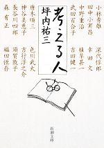 考える人(新潮文庫)(文庫)