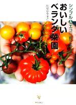 シンプル&エコに育てるおいしいベランダ菜園(単行本)