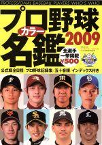 プロ野球カラー名鑑 2009(B.B.MOOK)(文庫)