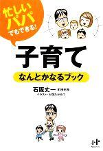 子育てなんとかなるブック 忙しいパパでもできる!(Nanaブックス)(単行本)