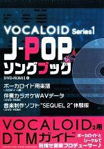 J‐POPソングブック(ボーカロイド・シリーズ1)(DVD1枚付)(単行本)