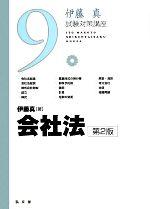 会社法(伊藤真試験対策講座9)(単行本)
