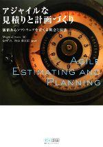 アジャイルな見積りと計画づくり 価値あるソフトウェアを育てる概念と技法(単行本)