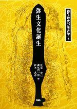 弥生文化誕生(弥生時代の考古学2)(単行本)