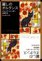 麗しのオルタンス(創元推理文庫)(文庫)