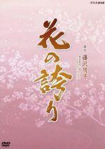 花の誇り(通常)(DVD)