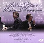 プレトニョフ&ヴェデルニコフの芸術(通常)(DVD)