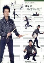 オフセット・エクササイズ ソロ・ドラム・パフォーマンス6(通常)(DVD)