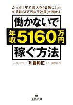 働かないで年収5160万円稼ぐ方法(王様文庫)(文庫)