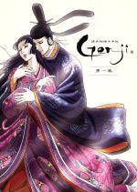 源氏物語千年紀 Genji 第一巻(通常)(DVD)