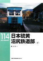 日本硫黄沼尻鉄道部(下)RM LIBRARY