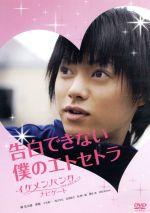告白できない僕のエトセトラ イケメンバンク THE MOVIE ナビゲート(通常)(DVD)