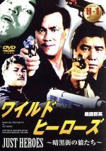 ワイルドヒーローズ~暗黒街の狼たち~(通常)(DVD)