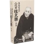 落語研究会 八代目 桂文楽 全集(通常)(DVD)
