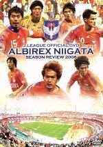 アルビレックス新潟 2008シーズンレビュー(通常)(DVD)