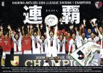 鹿島アントラーズ シーズンレビュー2008~連覇~(通常)(DVD)