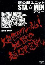 謎の新ユニットSTA☆MENアワー 大自然リフレッシュ!地獄の超人決定戦(真装版)(通常)(DVD)