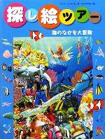 探し絵ツアー 海のなかを大冒険(4)(児童書)