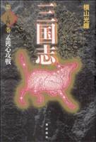 三国志(愛蔵版)(24)孟獲心攻戦
