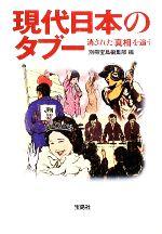 現代日本のタブー 消された「真相」を追う(宝島SUGOI文庫)(文庫)