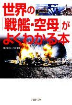 世界の「戦艦・空母」がよくわかる本(PHP文庫)(文庫)