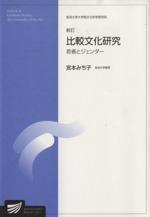 比較文化研究-若者とジェンダー-(放送大学大学院教材)(単行本)
