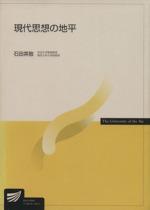 現代思想の地平(放送大学教材)(単行本)