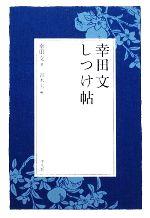 幸田文しつけ帖(単行本)